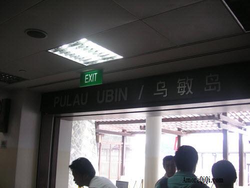 Pulau Ubin Exit