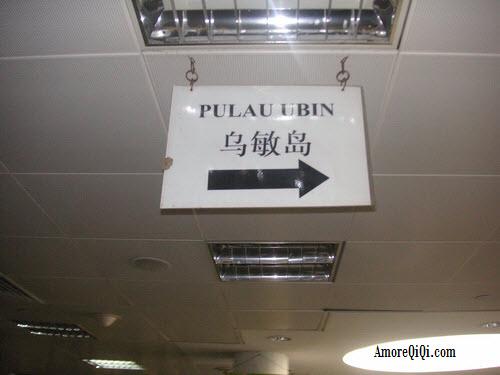 Pulau Ubin Sign Board