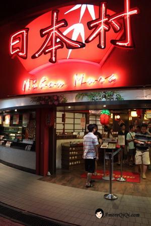 Nihon-Mura-Japanese-Restaurant (34)